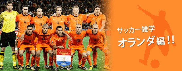 Netherlands_Football_Team_img_min