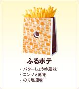 potato_sub03