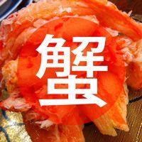 crab_eyecatch