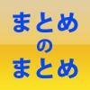 matome_eyecatch