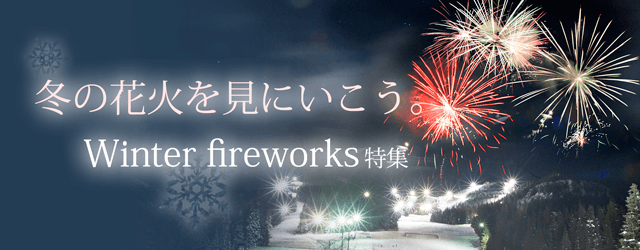 winter_fireworks_eyecath