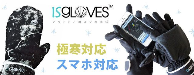 Isgloves_img