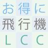 LCC_eyecatch