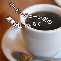 coffe_eyecatch