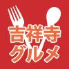 kichijyoji-gurume