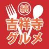 kichijyoji-gurume_eyecatch