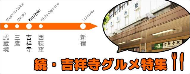kichijyoji-gurume_img