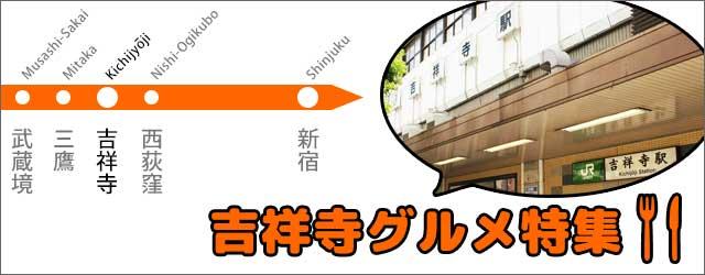 kichijyoji_info_img
