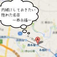 nishieifuku_eyecatch