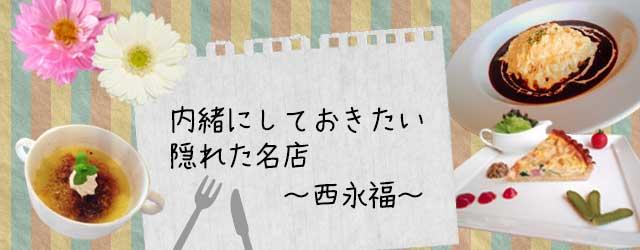 nishieifuku_img