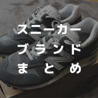 sneaker_eyecatch