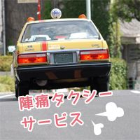 taxi_eyecatch