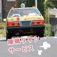 taxi_eyecatch