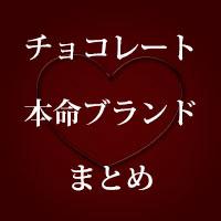 valentinesday_eyecatch