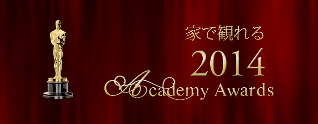 AcademyAwards_img