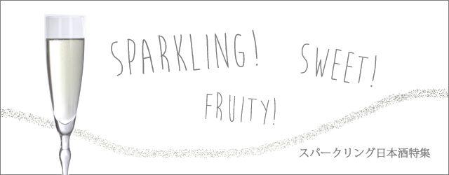 sparkling_sake