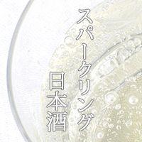 sparkling_sake_eyecatch