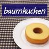 baumkuchen_eye