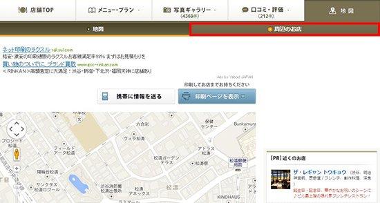 tabelog_map