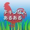 chicken_eye