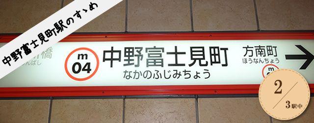 nakanofujimi_head