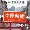 nakanoshinbashi_eye