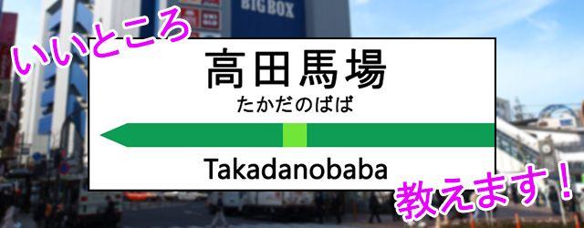 takadanobaba_head
