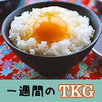 tkg_eye