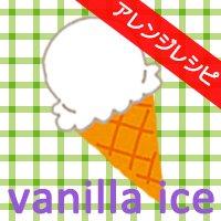 vanilla_eye