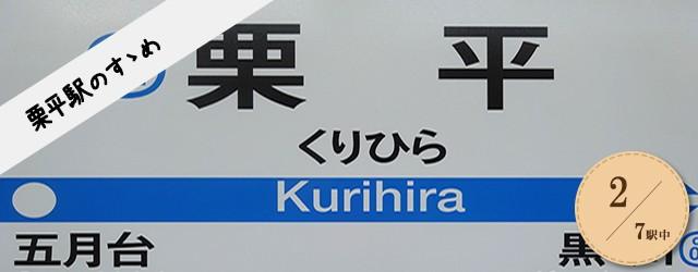 kurihira_head