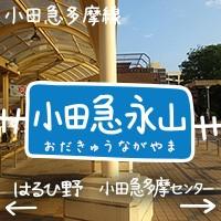 nagayama_eye1