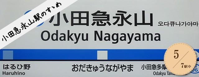 nagayama_head