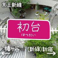 eye_hatsudai