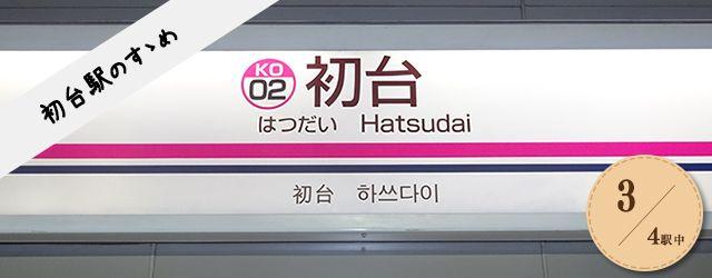 head_hatsudai