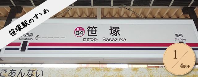 sasazuka_head