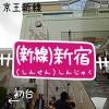 shinjuku_eye