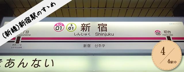 shinjuku_head