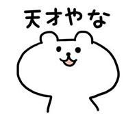 yurukuma