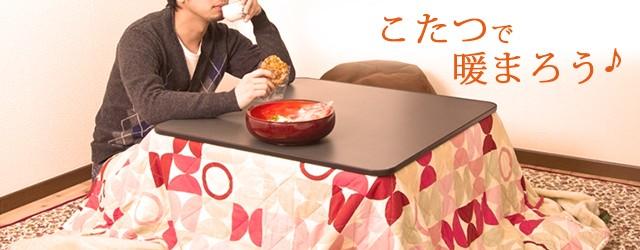 kotatsu_head