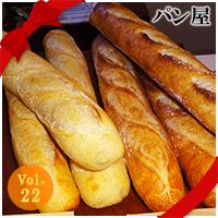 パン屋 トレボンマリア―ジュ