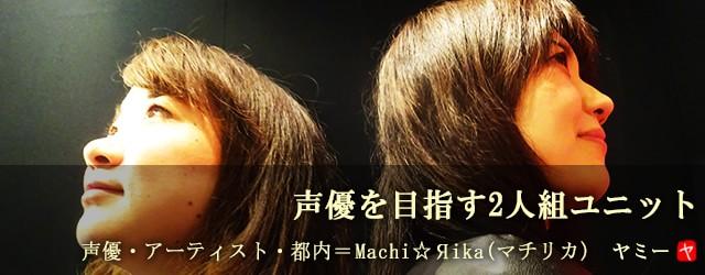 Machi☆Яika-min