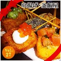串揚げ・釜飯屋