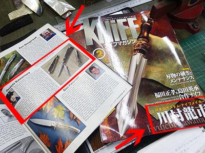 川村さんが掲載されたときのナイフマガジン