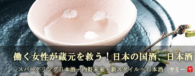 日本の国酒、日本酒