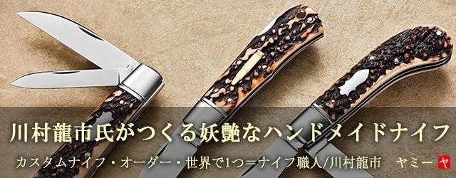 川村龍市氏がつくる妖艶なハンドメイドナイフ